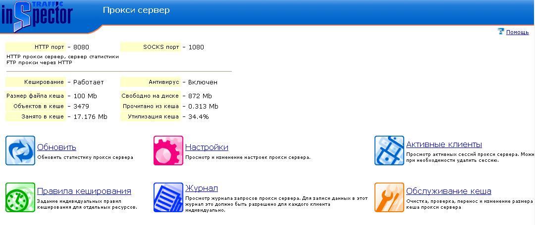 Скачать кряк для traffic inspector- Traffic Inspector 2.0.0.631 Rus cr